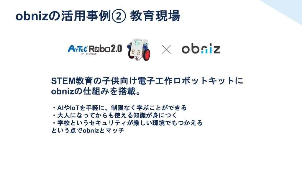 obnizの活用事例② 教育現場 STEM教育の子供向け電子工作ロボットキットに obnizの...