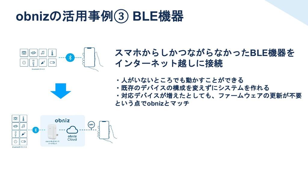 obnizの活用事例③ BLE機器 スマホからしかつながらなかったBLE機器を インターネット...