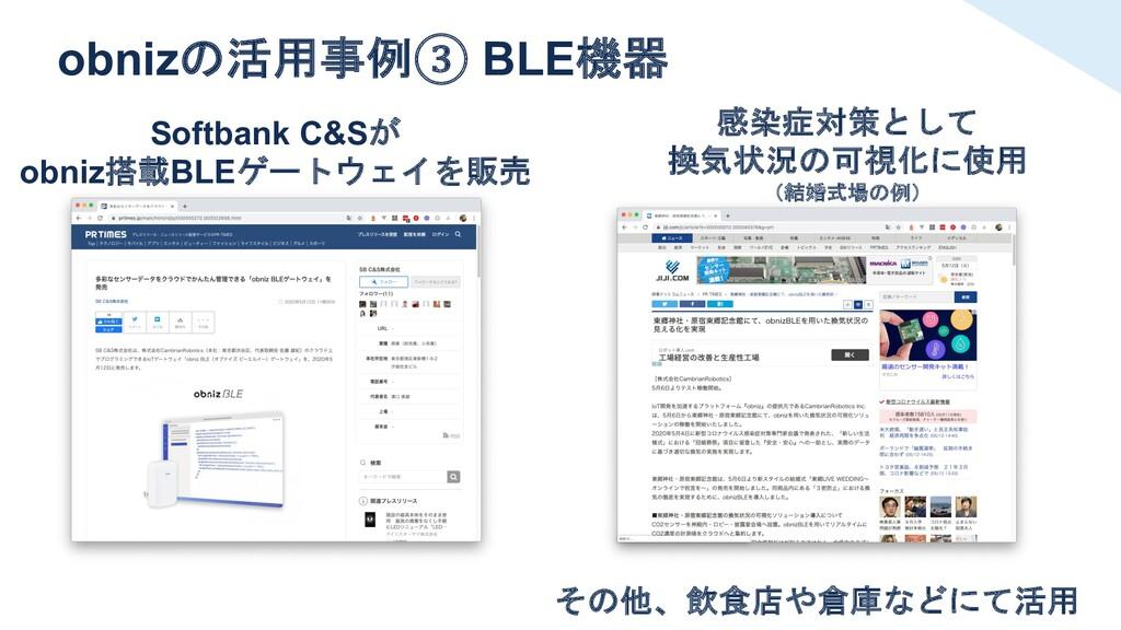obnizの活用事例③ BLE機器 Softbank C&Sが obniz搭載BLEゲートウェ...
