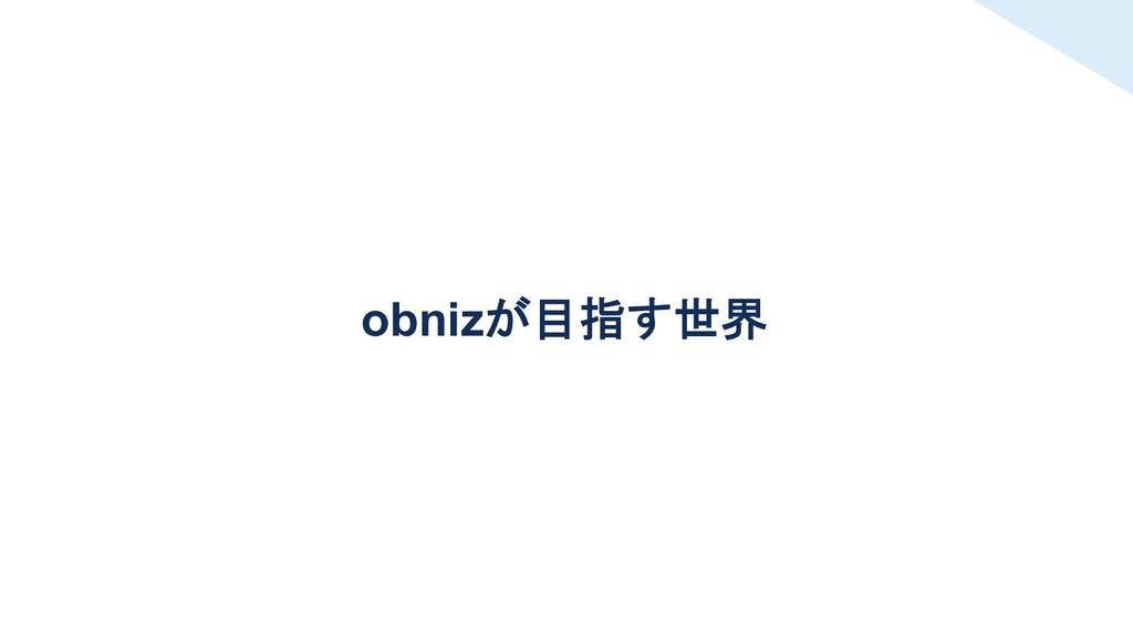 obnizが目指す世界