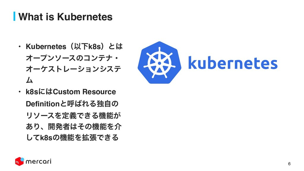 Confidential - Do Not Share 6 What is Kubernete...