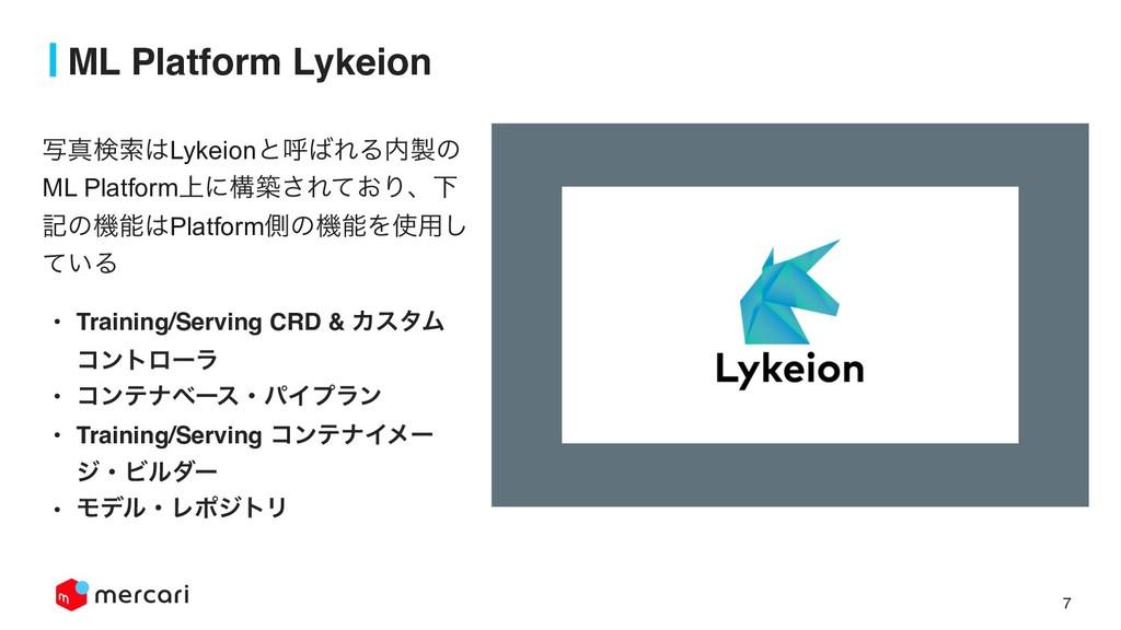 Confidential - Do Not Share 7 ML Platform Lykei...