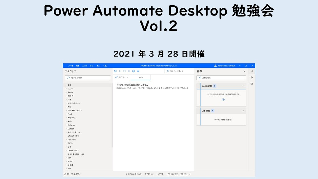 Power Automate Desktop 勉強会 Vol.2 2021 年 3 月 28 ...