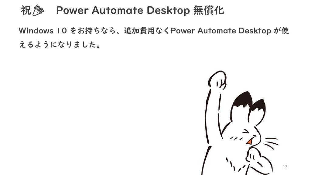 13 Windows 10 をお持ちなら、追加費用なくPower Automate Deskt...