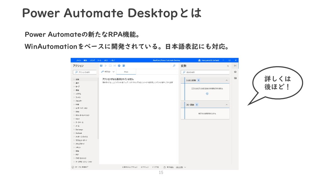 Power Automate Desktopとは 15 Power Automateの新たなR...