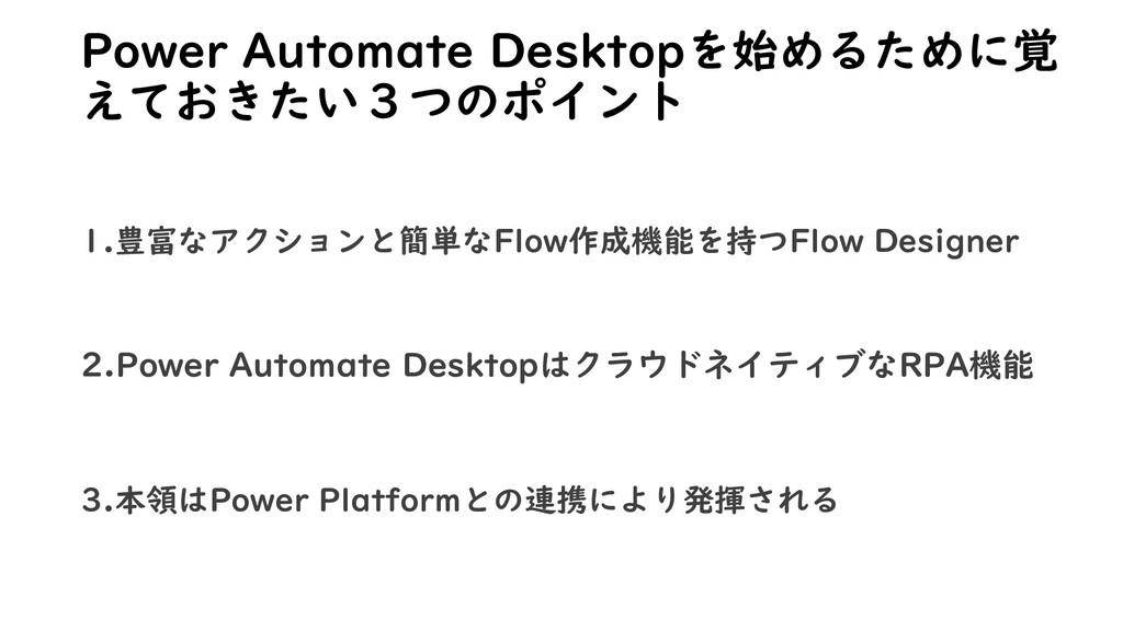 2.Power Automate DesktopはクラウドネイティブなRPA機能 1.豊富なア...
