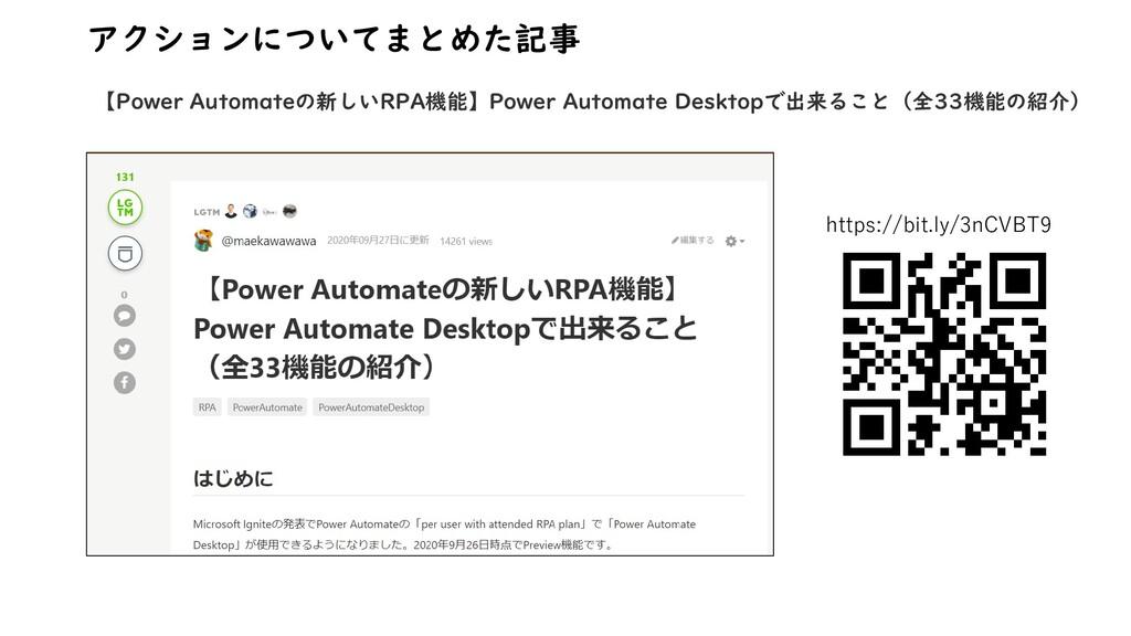 アクションについてまとめた記事 【Power Automateの新しいRPA機能】Power ...