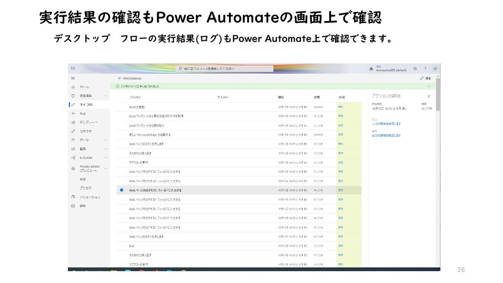 26 実行結果の確認もPower Automateの画面上で確認 デスクトップ フローの実行結...