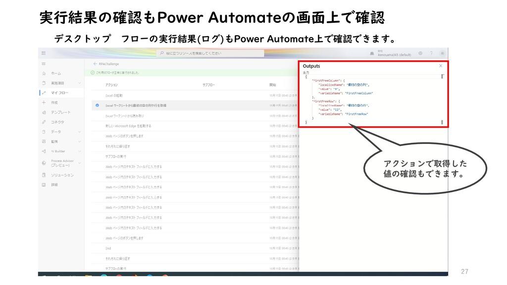 27 実行結果の確認もPower Automateの画面上で確認 デスクトップ フローの実行結...
