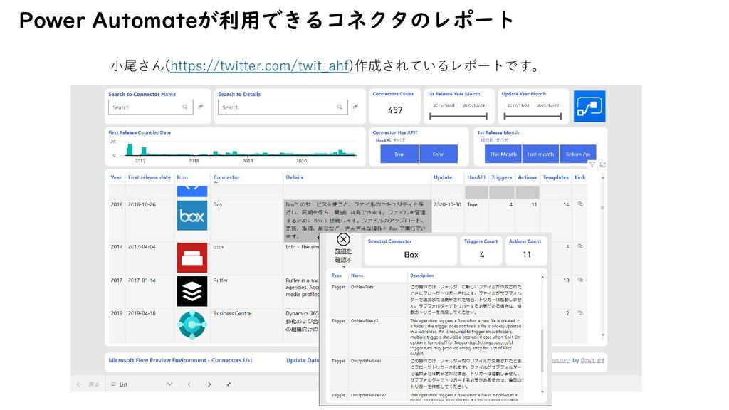 Power Automateが利用できるコネクタのレポート 小尾さん(https://twit...