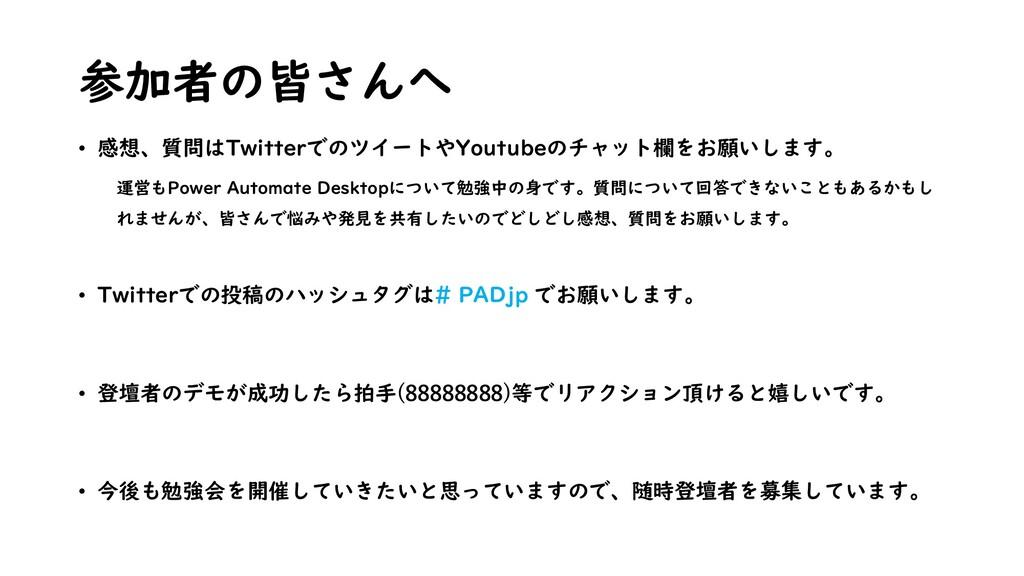 参加者の皆さんへ • 感想、質問はTwitterでのツイートやYoutubeのチャット欄をお願...