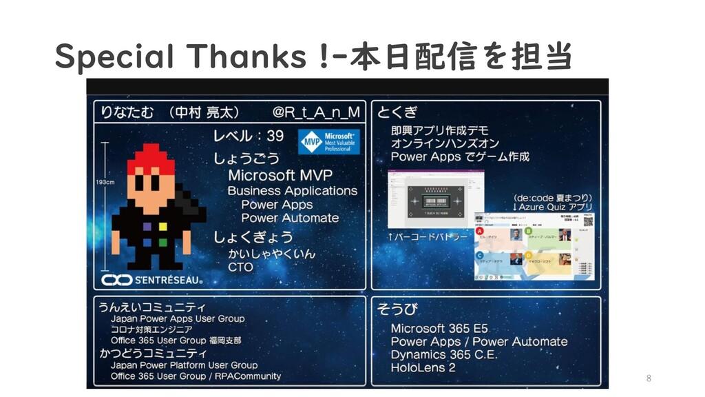 Special Thanks !-本日配信を担当 8