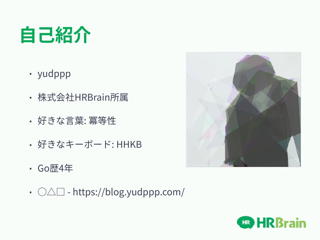 ⾃⼰紹介 • yudppp • 株式会社HRBrain所属 • 好きな⾔葉: 冪等性 • 好き...