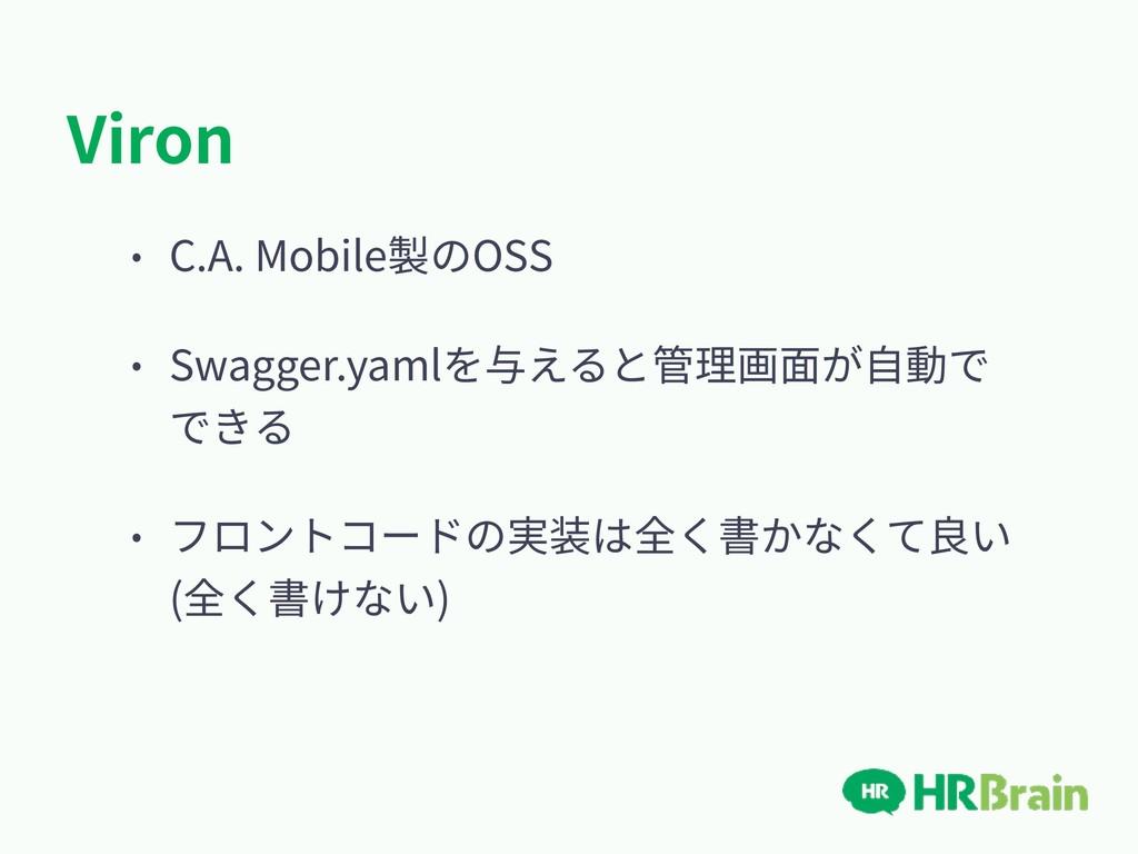 Viron • C.A. Mobile製のOSS • Swagger.yamlを与えると管理画...