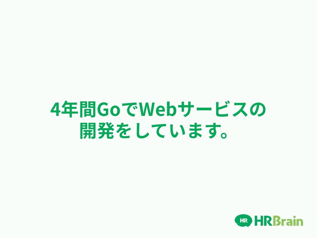 4年間GoでWebサービスの 開発をしています。