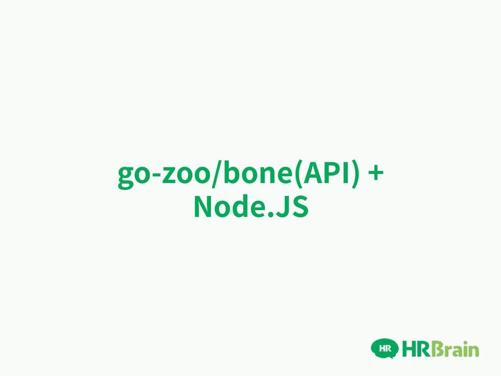 go-zoo/bone(API) + Node.JS