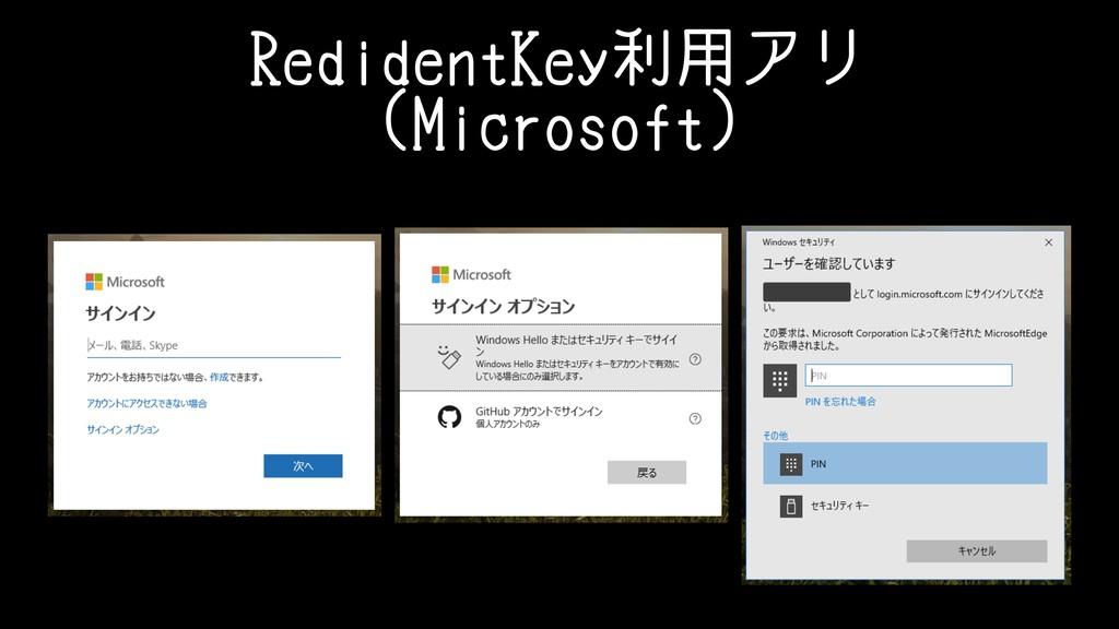 RedidentKey利用アリ (Microsoft)