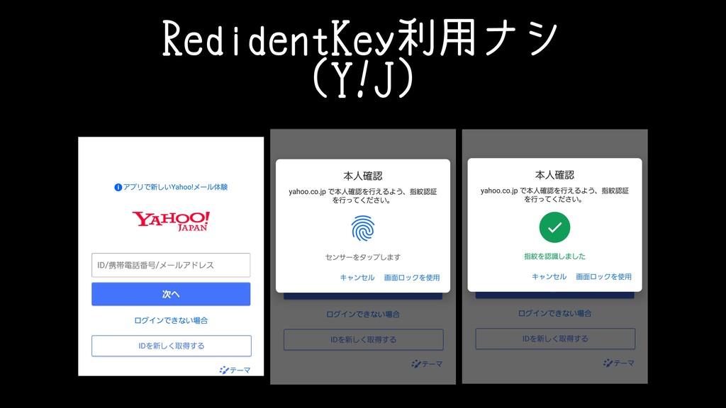 RedidentKey利用ナシ (Y!J)
