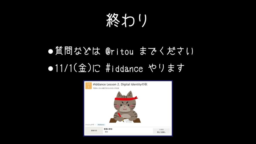 終わり •質問などは @ritou までください •11/1(金)に #iddance やります