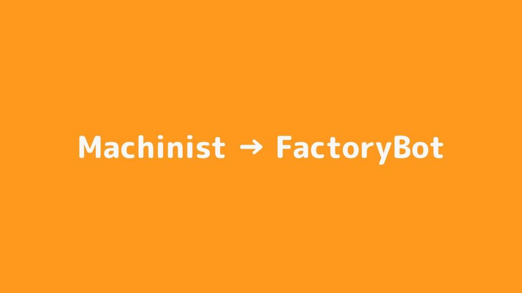 Machinist → FactoryBot