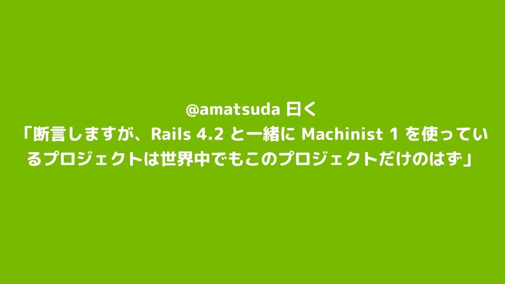 @amatsuda 曰く 「断言しますが、Rails 4.2 と一緒に Machinist 1...