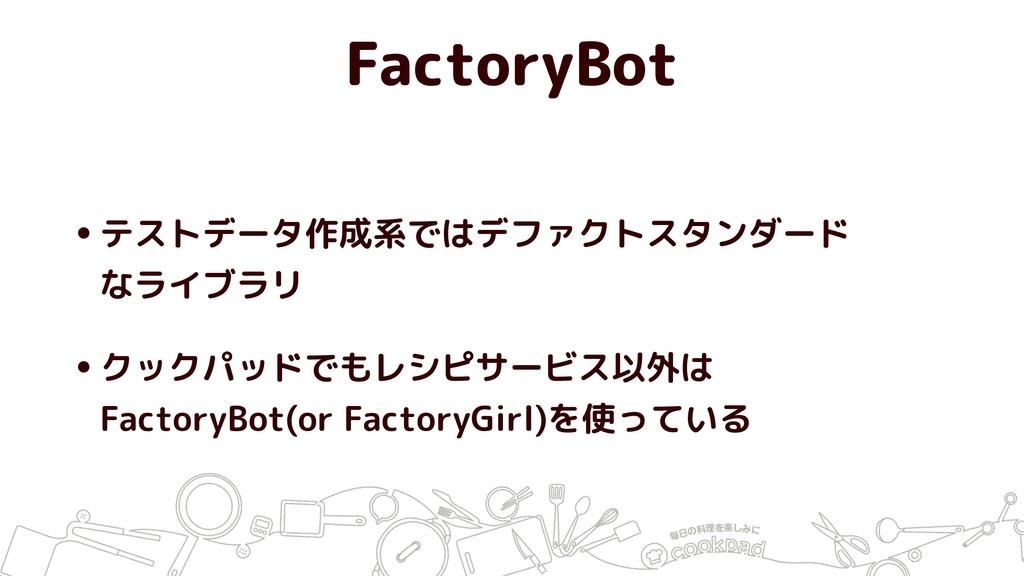 FactoryBot •テストデータ作成系ではデファクトスタンダード なライブラリ •クック...