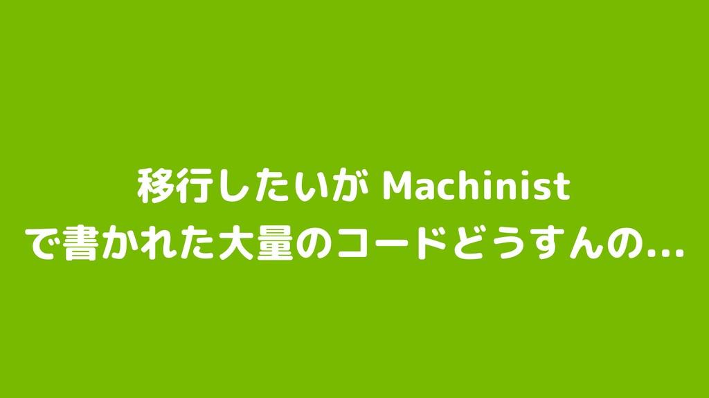 移行したいが Machinist で書かれた大量のコードどうすんの...