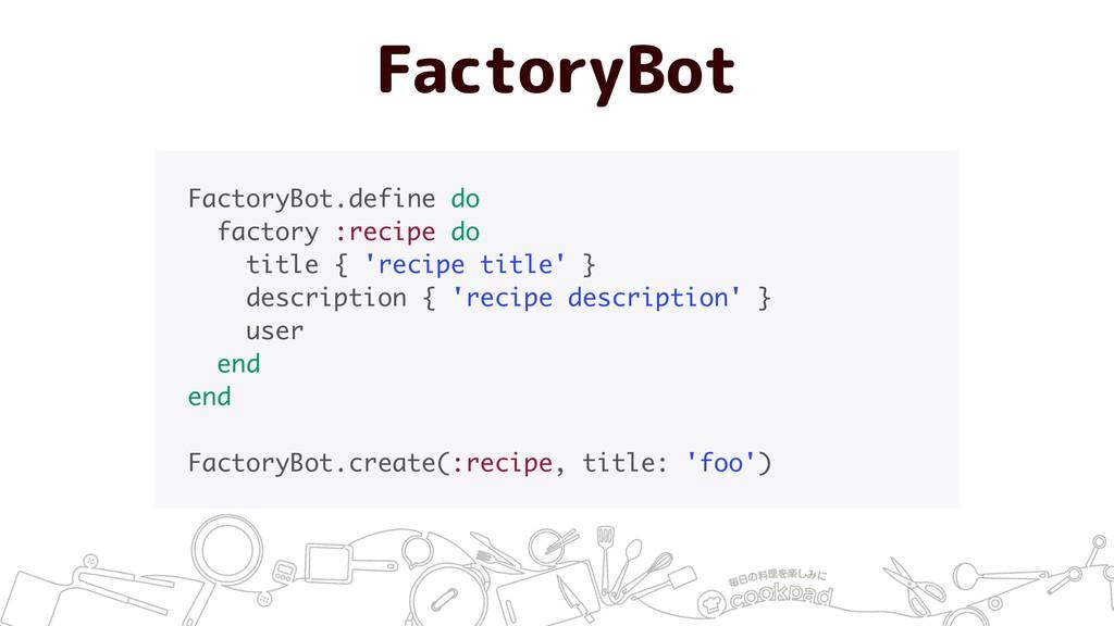 FactoryBot FactoryBot.define do factory :recipe...