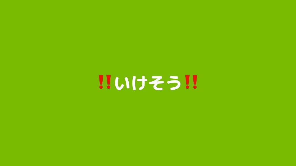 ‼いけそう‼