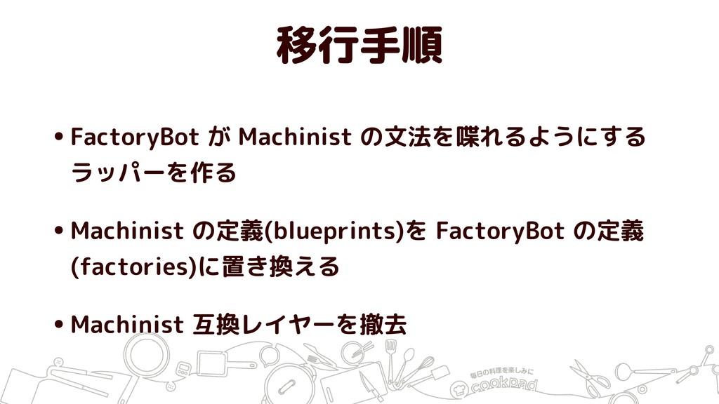 移行手順 •FactoryBot が Machinist の文法を喋れるようにする ラッパーを...