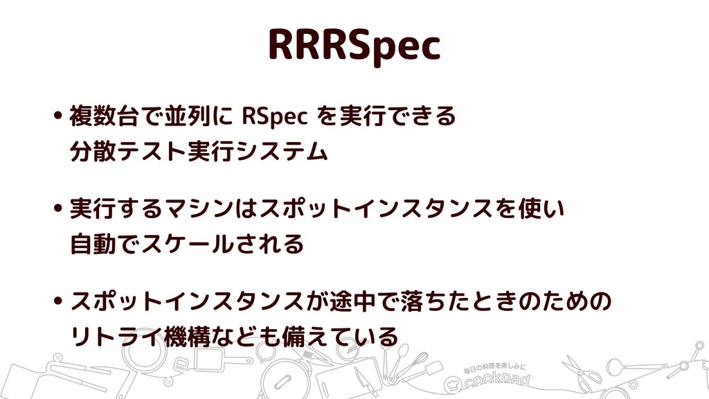 RRRSpec •複数台で並列に RSpec を実行できる 分散テスト実行システム •実行す...