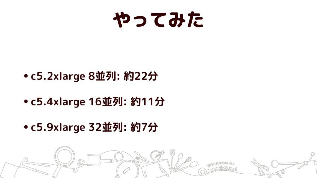 やってみた •c5.2xlarge 8並列: 約22分 •c5.4xlarge 16並列: 約...