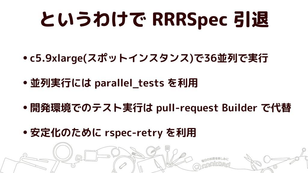 というわけで RRRSpec 引退 •c5.9xlarge(スポットインスタンス)で36並列で...