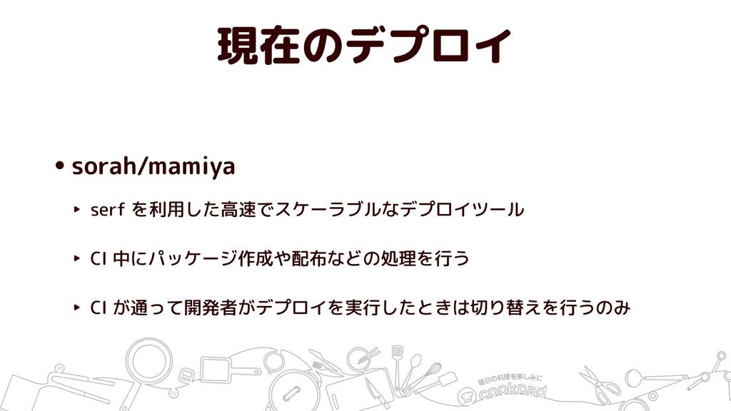 現在のデプロイ •sorah/mamiya ‣ serf を利用した高速でスケーラブルなデプロ...