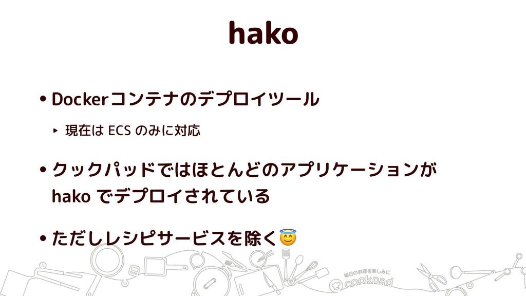 hako •Dockerコンテナのデプロイツール ‣ 現在は ECS のみに対応 •クックパッ...