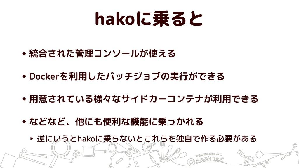 hakoに乗ると • 統合された管理コンソールが使える • Dockerを利用したバッチジョブ...