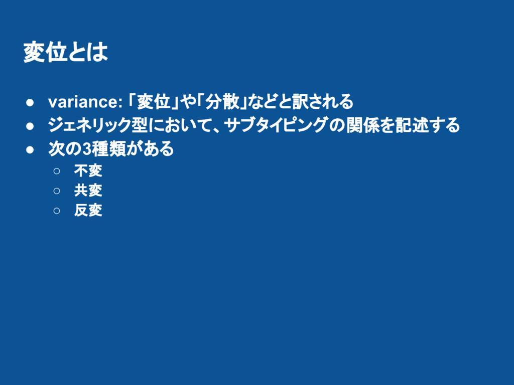 変位とは ● variance: 「変位」や「分散」などと訳される ● ジェネリック型において...