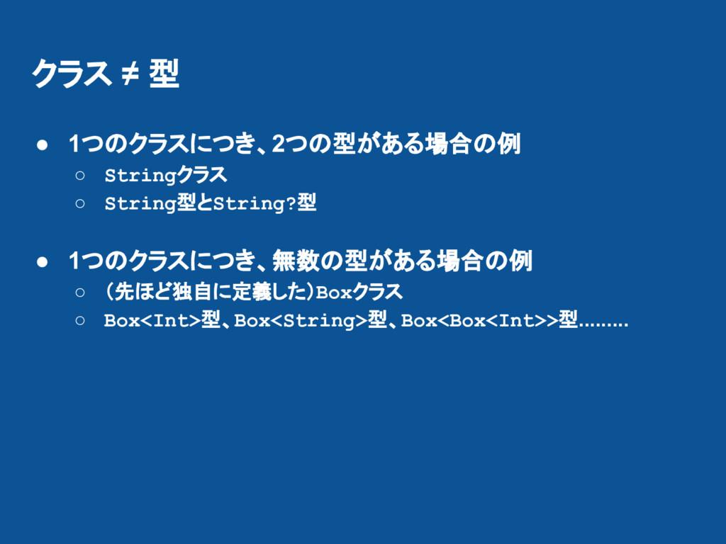クラス ≠ 型 ● 1つのクラスにつき、2つの型がある場合の例 ○ Stringクラス ○ S...