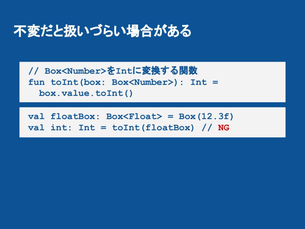 不変だと扱いづらい場合がある // Box<Number>をIntに変換する関数 fun to...