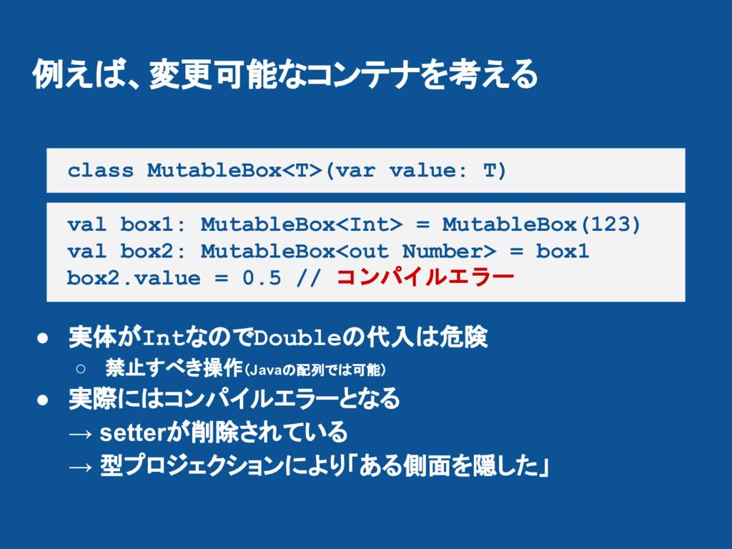 例えば、変更可能なコンテナを考える class MutableBox<T>(var value...