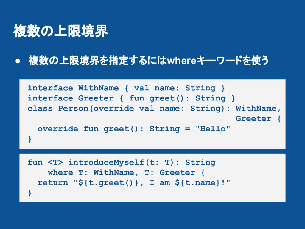 複数の上限境界 ● 複数の上限境界を指定するにはwhereキーワードを使う interface...