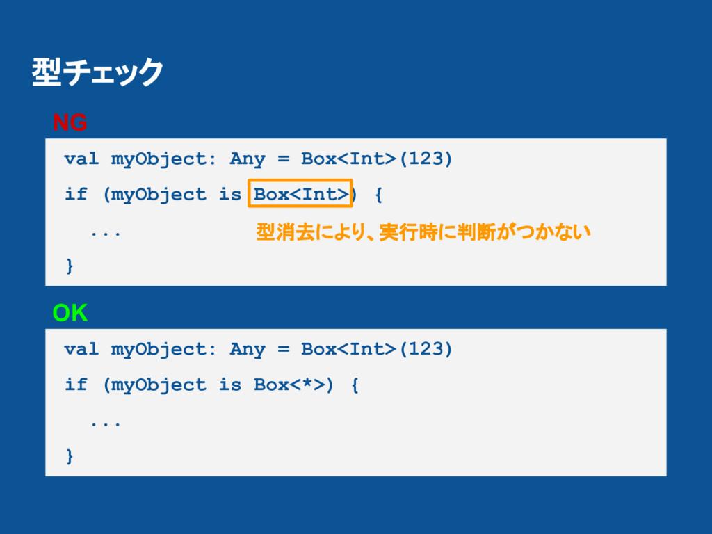 型チェック val myObject: Any = Box<Int>(123) if (myO...
