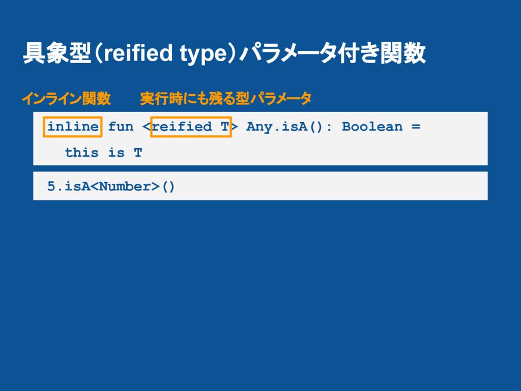 具象型(reified type)パラメータ付き関数 inline fun <reified ...