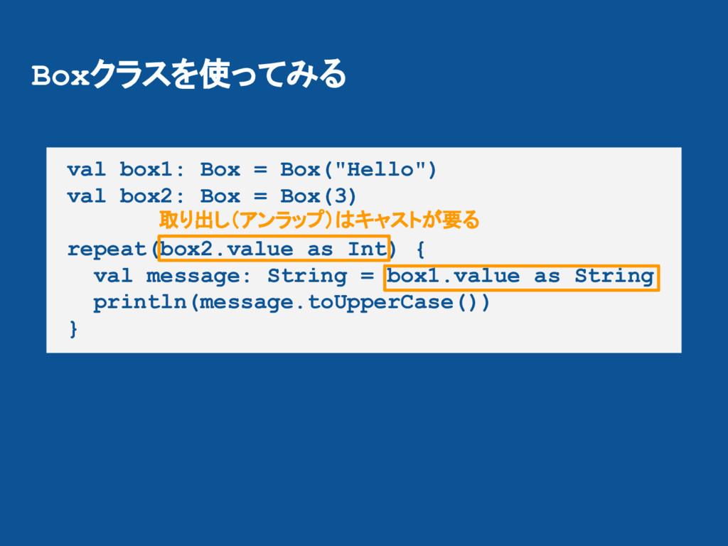 """Boxクラスを使ってみる val box1: Box = Box(""""Hello"""") val b..."""