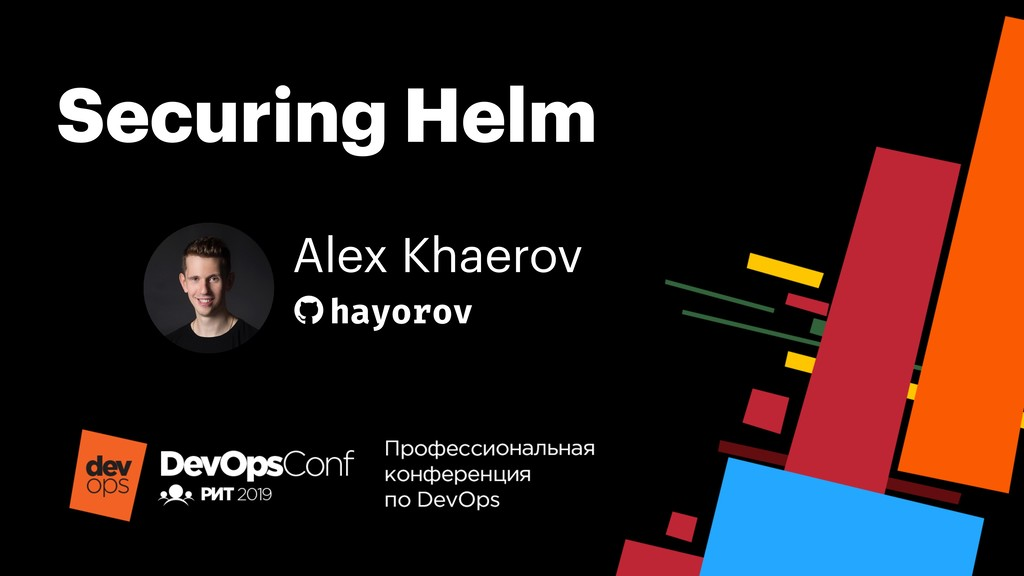 Securing Helm Alex Khaerov hayorov