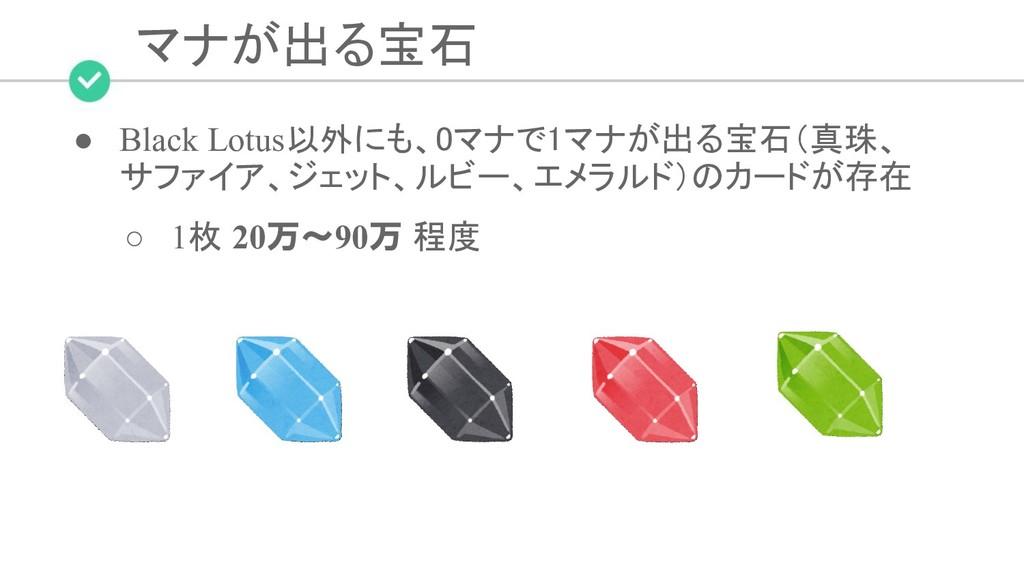 マナが出る宝石 ● Black Lotus以外にも、0マナで1マナが出る宝石(真珠、 サファイ...