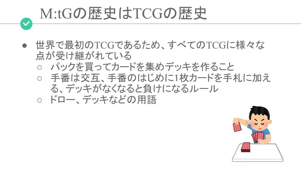 M:tGの歴史はTCGの歴史 ● 世界で最初のTCGであるため、すべてのTCGに様々な 点が受...