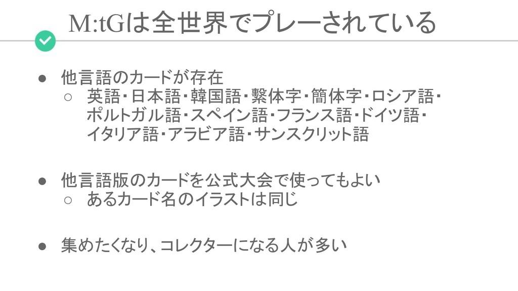 M:tGは全世界でプレーされている ● 他言語のカードが存在 ○ 英語・日本語・韓国語・繫体字...