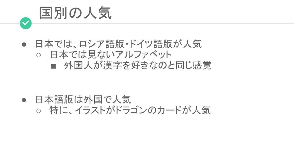 国別の人気 ● 日本では、ロシア語版・ドイツ語版が人気 ○ 日本では見ないアルファベット ■ ...