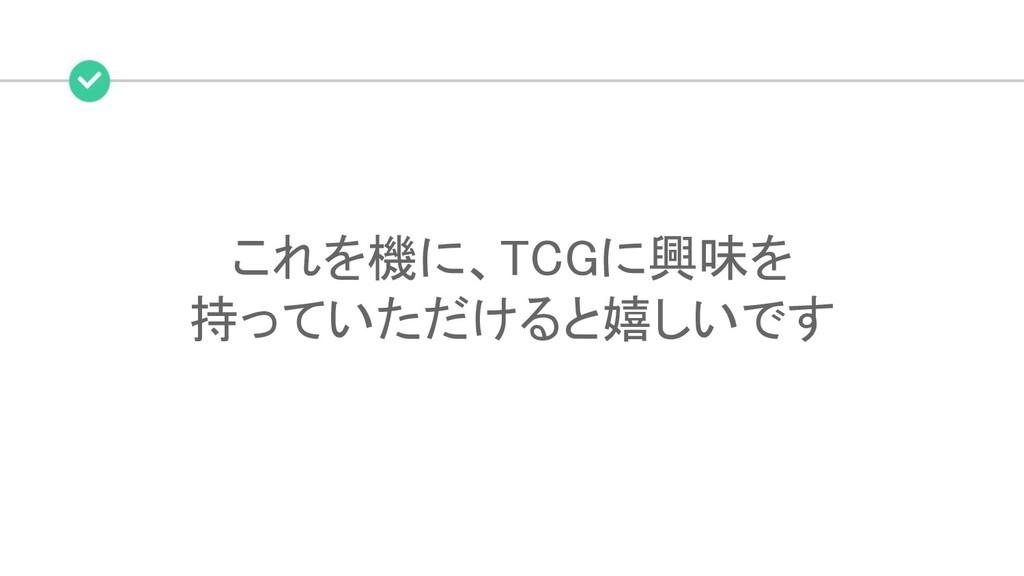 これを機に、TCGに興味を 持っていただけると嬉しいです